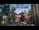 アメリカ東海岸クルーズ14「ハーバード大学」