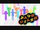 【未確認で進行形】とまどい→リズム【リズム天国】 thumbnail