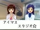 【アイマス系生放送】アイマススタジオ☆【リクエスト放送用】