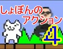 最終鬼畜マリオ系「しょぼんのアクション4」実況(1) thumbnail