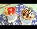 【VS料理祭】きのこのアイス