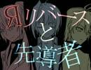 【手描きヴァンガ】Я-リバース-と先導者【替え歌】