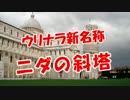 【ウリナラ新名称】 ニダの斜塔!