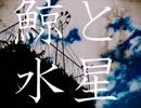 【初音ミク】鯨と水星/こんにちは谷田さん