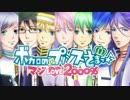 【KAITO・がくぽ・レン・VY2】マジLOVE2000%【キヨテル・ピコ・リュウト】