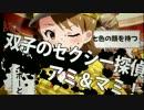 【ニコニコ動画】アイドル怪盗 VS アイドル探偵を解析してみた