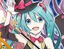 【クロスフェード】V♥25 -Imagination-