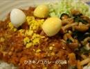ひきキノコカレー【VS料理祭】