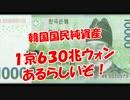 【韓国国民純資産】 1京630兆ウォンあるらしいぞ!