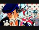 【ジョジョソン4部】放課後ドラライド! thumbnail