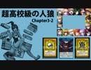 【超高校級の人狼】Chapter3-2