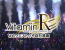 イベントDVD『VitaminR W6クエスト☆不良行進曲』PV  thumbnail