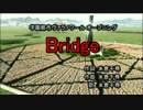 【ニコカラ】Bridge(米倉千尋)【OffVocal】