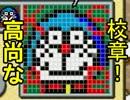 【実況】 廃校をつくろう part5 thumbnail
