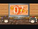 【ゆっくり実況】きしゃポケ!Part07