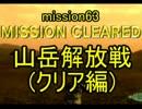 0753 山岳解放戦