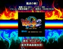 NEO・GEO 龍虎の拳2 ダイエット