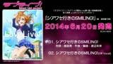 ラブライブ!TVアニメ2期BD<特装限定版>特典μ'sオリジナルソングCD①試聴動画
