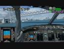 【ニコニコ動画】【東京空中散歩】レインボーブリッジの下をボーイング737でくぐる【FSX】を解析してみた