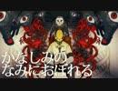 【UTAUカバー】かなしみのなみにおぼれる【梟音キリィ】 thumbnail