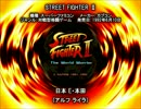 SFC SNES ストリートファイターII 日本・E本田 エドモンド本田