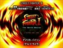SFC SNES ストリートファイターII アメリカ バイソン