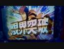 第29位:パチンコ動画配信 CRルパン三世 消されたルパン299ver お宝14個目
