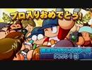 最強のピッチャーをつくろう!【パワプロ2012実況】 part12 最終回 thumbnail