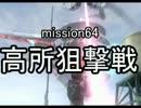 0754 高所狙撃戦