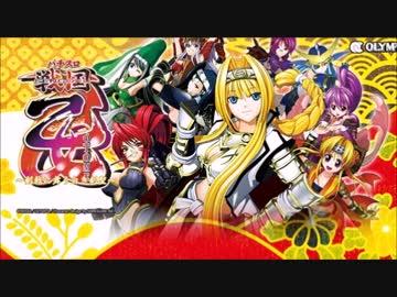 【パチスロBGM】戦国乙女~剣戟に舞う白き剣聖~ 『INORI~聖なる想い~』