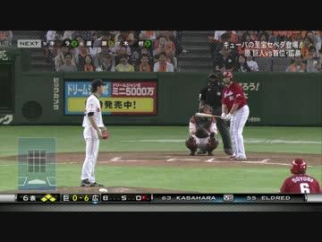 2014.5.18 広島対巨人 エルドレッド 1試合2ホーマー6打点! by ...
