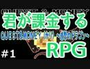 【Q&M】ソシャゲの悪い部分をかき集めて作ったRPG【実況】01