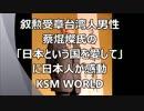 叙勲受章 蔡焜燦氏の「日本という国を愛して」に日本人が感動