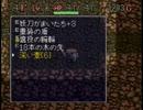 うんこちゃん 『風来のシレン フェイの最終問題 』 Part17