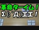 【あなろぐ部】3戦マッチの大富豪!「超大富豪」を実況09