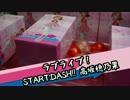 ちるふのUFOキャッチャー 「ラブライブ! START:DASH!! 高坂穂乃果」