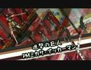 ちるふのUFOキャッチャー 「進撃の巨人 PMミカサ・アッカーマン」