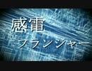 【IA】 感電フランジャー 【オリジナルPV】