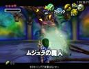 【RTA】ゼルダの伝説 ムジュラの仮面 Any% 1:30:13 Part3