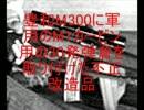 朝鮮進駐軍は居なかったの嘘4/4 thumbnail