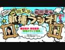 種田梨沙と新田恵海の新種ラジオ第20回(2014.05.20)