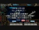 【ゆっくり実況】大戦略大東亜興亡史3ストーリー動画Part17