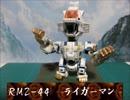 【ゾイド】RBZ-44 ライガーマン(ヘリック共和国側・おまけその17)