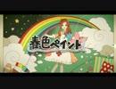 【ニコニコ動画】【初音ミク】春色ペイント【オリジナル】を解析してみた