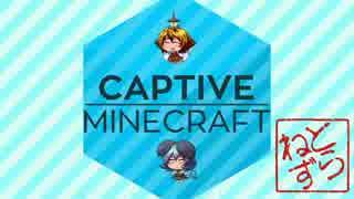 [ゆっくり実況] CaptiveMinecraft その2