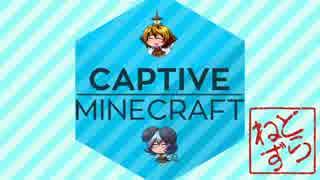 [ゆっくり実況] CaptiveMinecraft その3