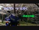 【ニコニコ動画】[YZF-R1]アルワンと行く[´・v・`]~県道30号~を解析してみた