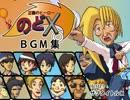 【ニコニコ動画】【インスト】 正義のヒーローのどX BGM集 【オリジナル曲】を解析してみた