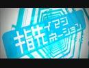 【わさらー】 指先イマジネーション Full ver.【twitter】 thumbnail