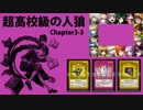 【超高校級の人狼】Chapter3-3